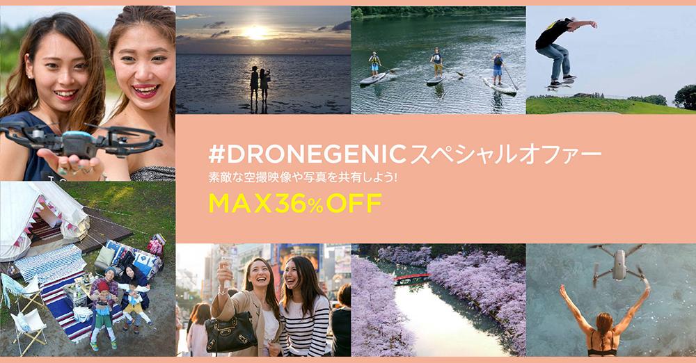 ドローンで撮ってみんなでシェア!「#DRONEGENICスペシャルオファー」実施中!