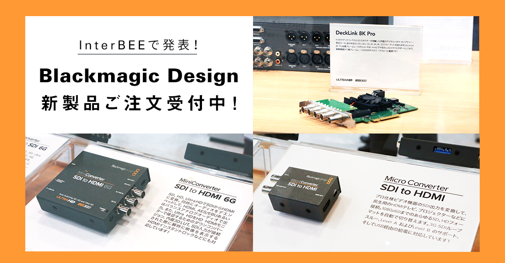 【Blackmagic Design】新製品ご注文受付中!【Micro Converter / DeckLink 8K Pro】