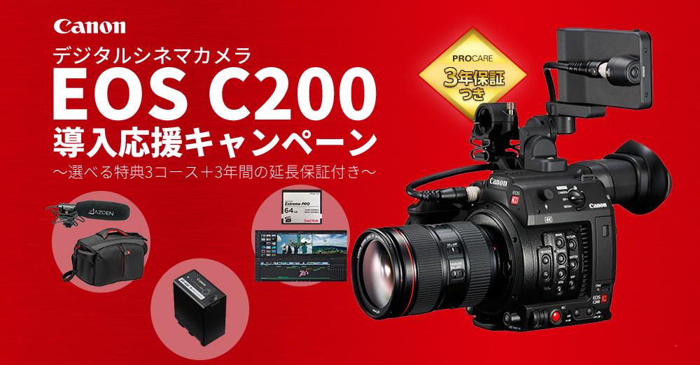 Canon デジタルシネマカメラ EOS C200 導入応援キャンペーン