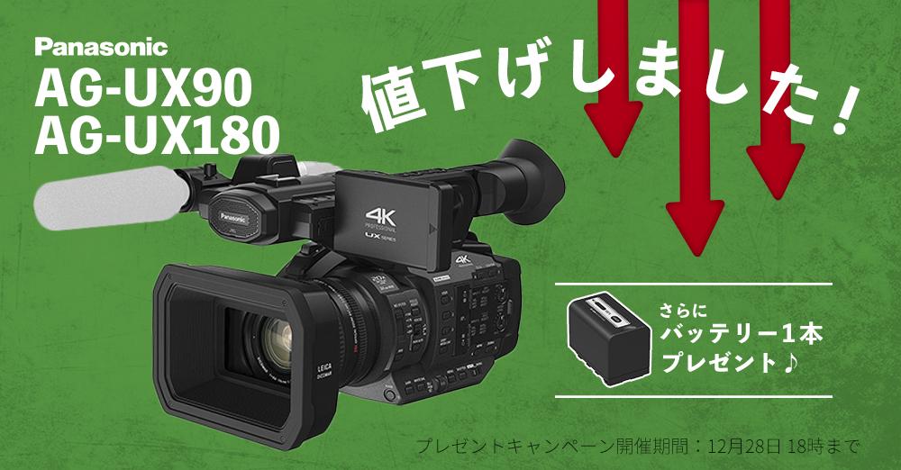 パナソニック 業務用4Kカメラレコーダー「UXシリーズ」値下げ!&期間限定バッテリーパックプレゼント!