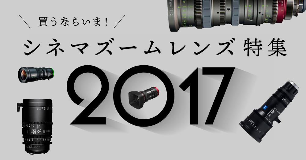 買うならいま!シネマズームレンズ特集2017【キャンペーン実施中!】