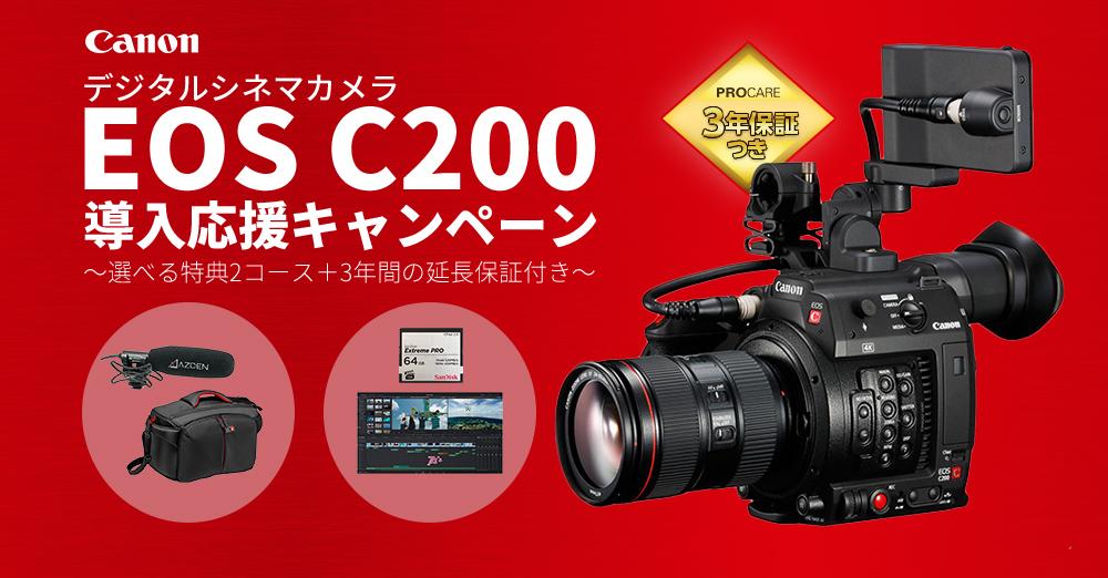キヤノン デジタルシネマカメラ EOS C200 導入応援キャンペーン 第2弾! ~選べる特典2コース+3年間の延長保証付き~