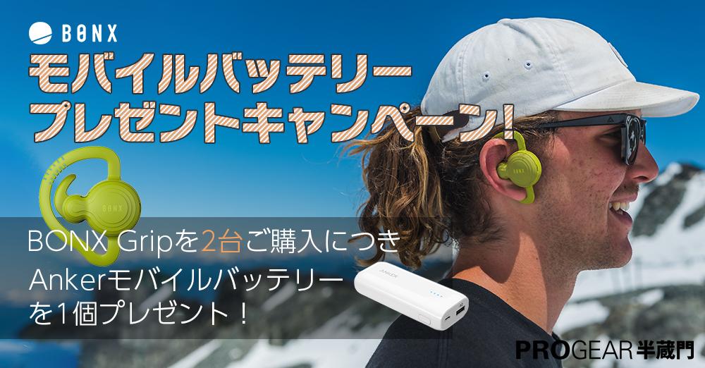 【店頭限定】BONX モバイルバッテリープレゼントキャンペーン!