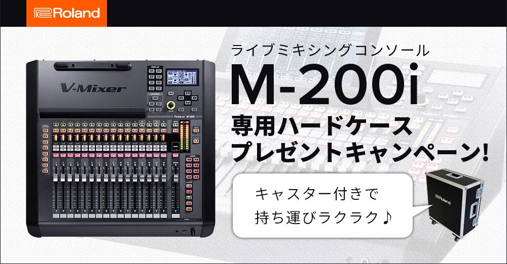 ローランド M-200i ハードケースプレゼントキャンペーン! 3/30 18時まで