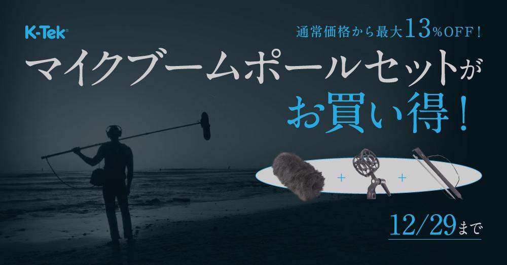 いまならK-Tekのマイクブームポールセットがお買い得です!【12/29まで】