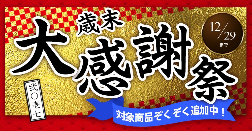 システムファイブ歳末大感謝祭2017★ 12/29まで開催中!