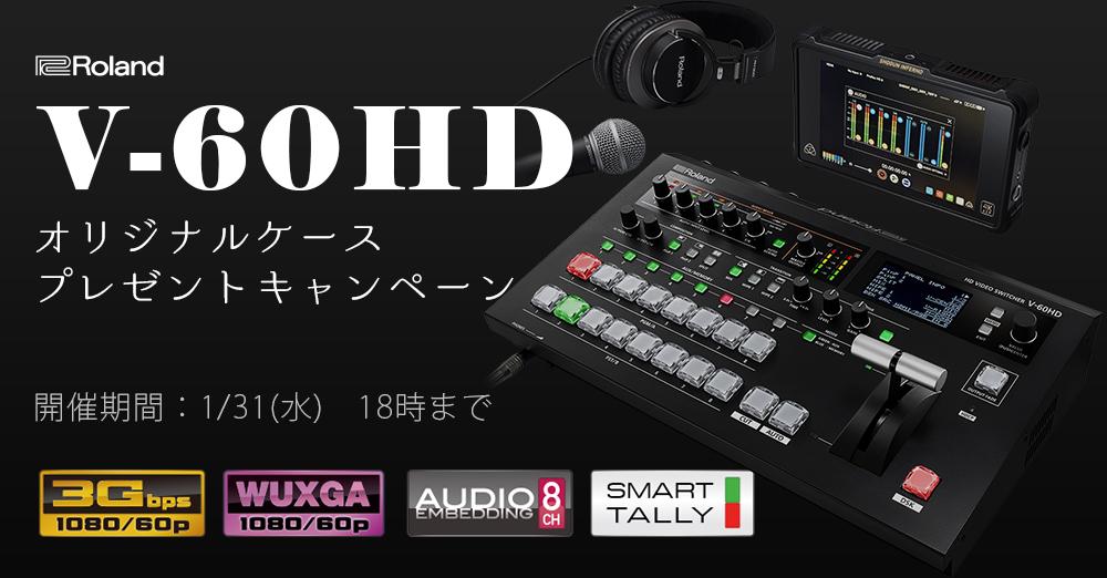 ローランド V-60HD オリジナルケースプレゼントキャンペーン! 1/31 18時まで