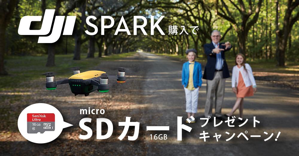 DJI Sparkをご購入の方にmicroSDカードをプレゼント! 1/31 18時まで