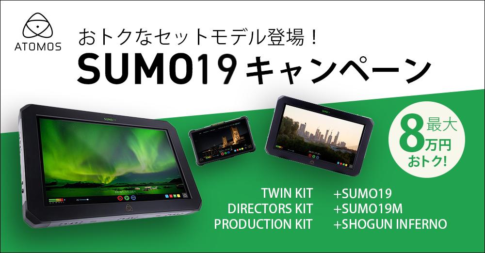 おトクなセットモデルを期間限定販売!ATOMOS SUMO19キャンペーン 3/30 18時まで