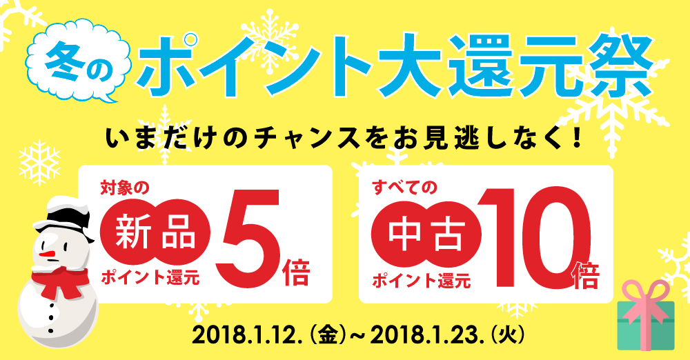 冬のポイント大還元祭開催中!1/23 18時まで