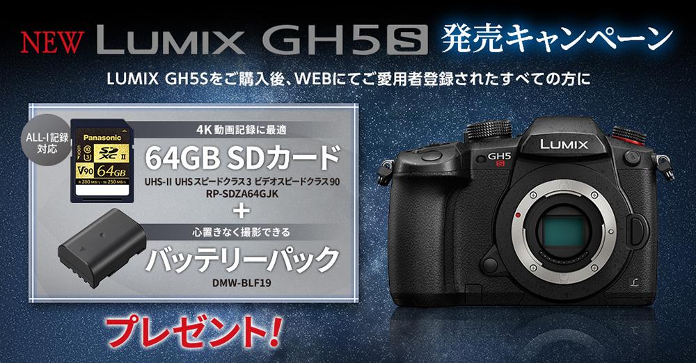 パナソニック DC-GH5S 発売キャンペーン!期間限定でSDカードとバッテリーをプレゼント!