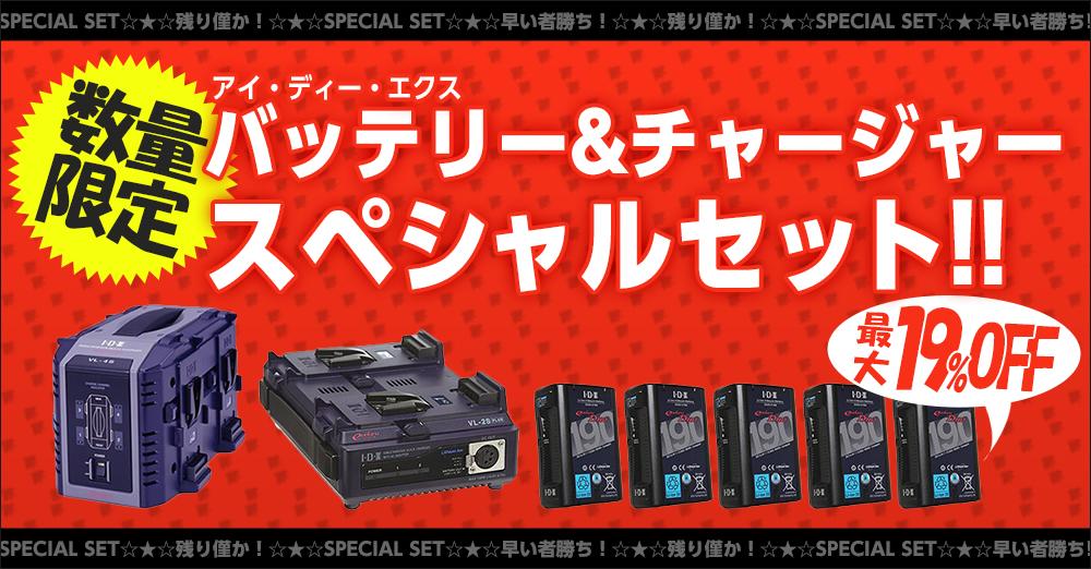 【特別価格】IDX Vマウントバッテリー&チャージャーセット! なくなり次第終了