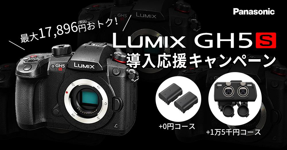 パナソニック ミラーレス一眼カメラ GH5S 導入応援キャンペーン 2/28 18時まで!