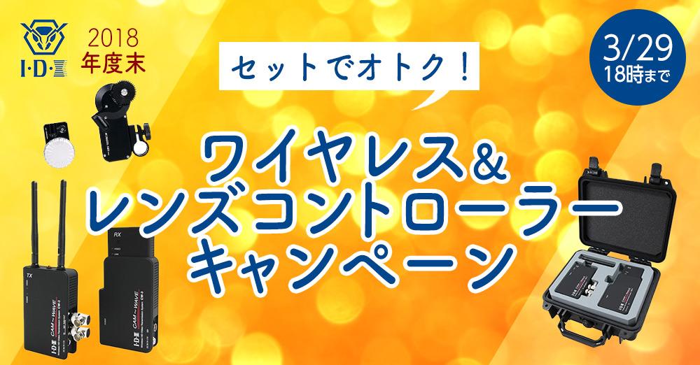 【IDX年度末キャンペーン】ワイヤレス、レンズコントローラーキャンペーン