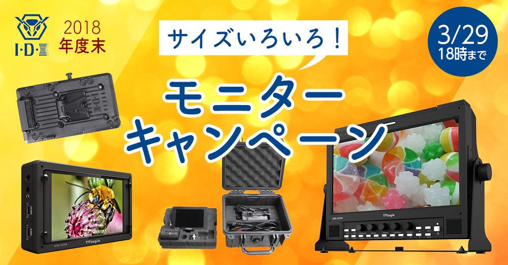 【IDX年度末キャンペーン】モニターキャンペーン 3/29 18時まで!