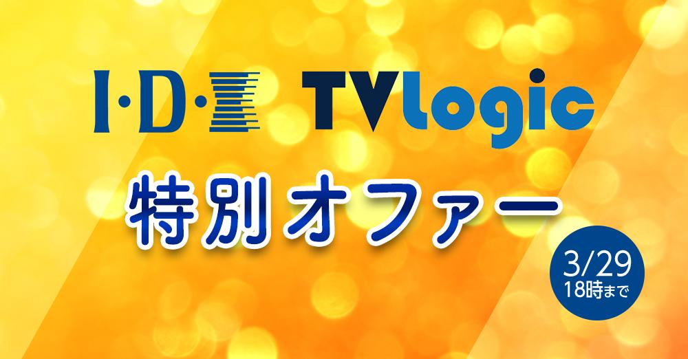 IDX・TVlogic 特別オファー 3/29 18時まで!