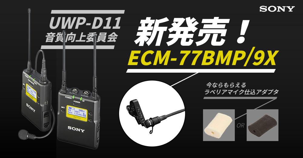 新発売!ラベリアマイクロホンECM-77BMP/9Xキャンペーン 3/30 18時まで