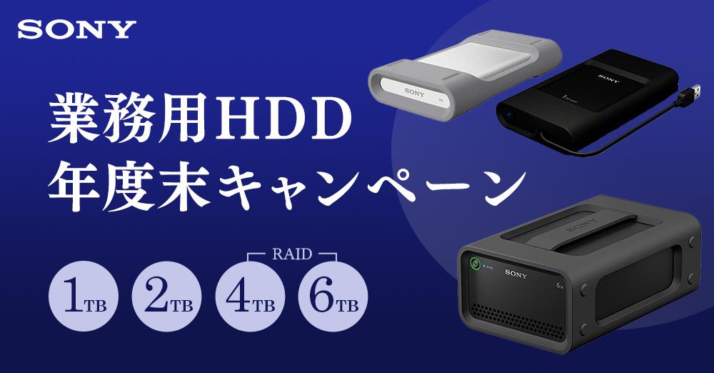 ソニーの業務用HDDシリーズが大特価!年度末限定キャンペーン実施中! 3/30まで