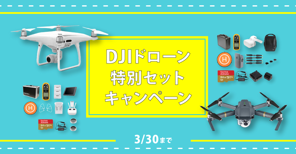 DJIドローン特別セットキャンペーン! 3/30(金)18時まで