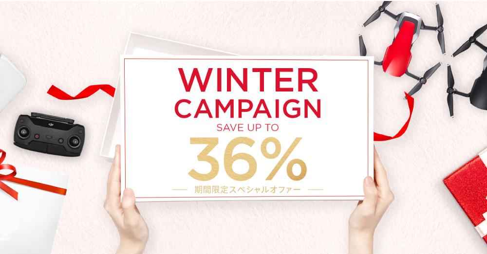 DJI Winterキャンペーン実施中!