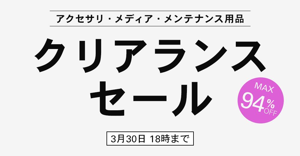 アクセサリ・メディア・メンテナンス用品が大特価!クリアランスセール 3/30まで開催