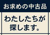 中古品お探し登録サービス(無料)