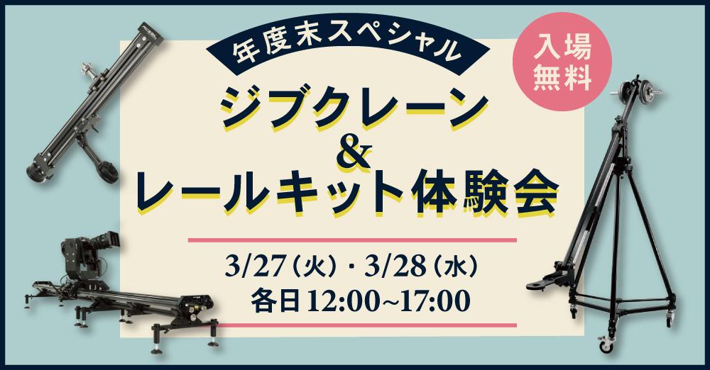 ジブクレーン&レールキット体験会を3/26・3/27に開催します!