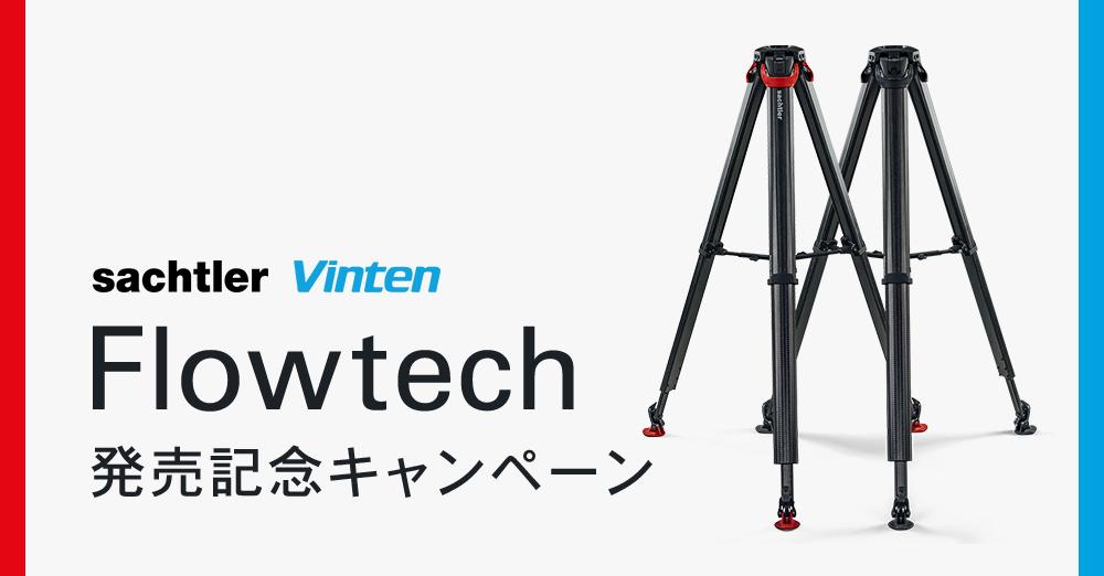 Sachtler & Vinten Flowtech発売記念キャンペーン!