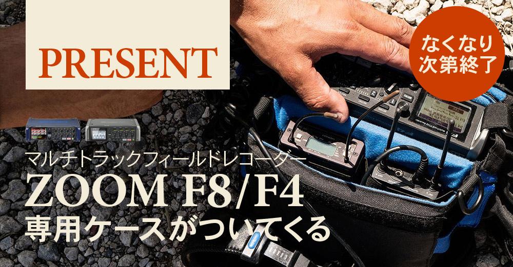 【数量限定】ZOOM F8 / F4ご購入者様対象 専用ケースプレゼント!