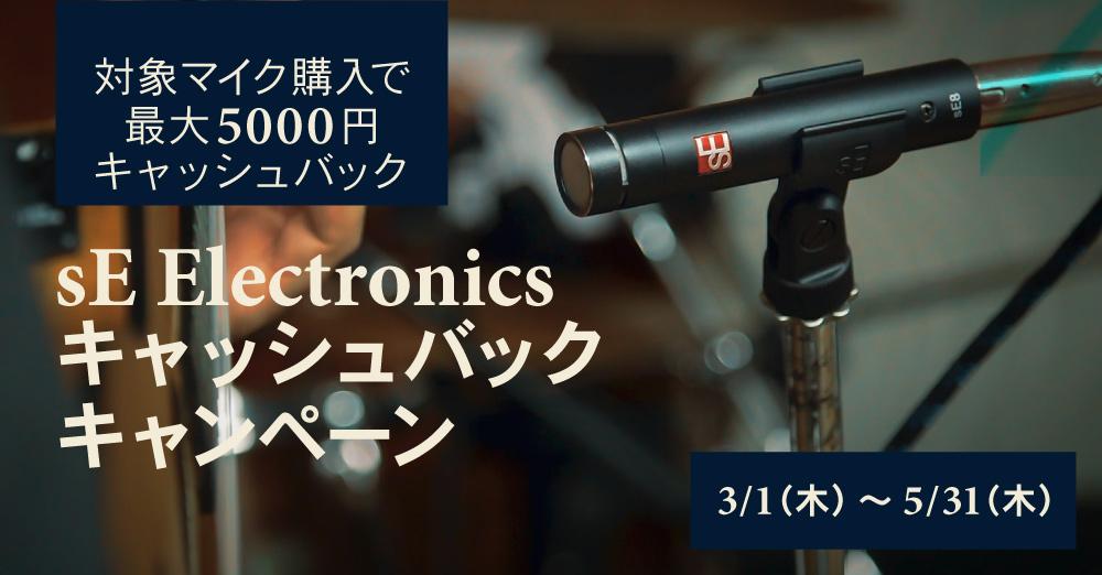 最大5,000円のキャッシュバック!sE Electronics キャッシュバックキャンペーン!