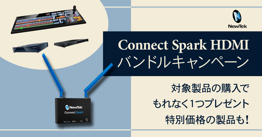 Connect Spark HDMIバンドルキャンペーン