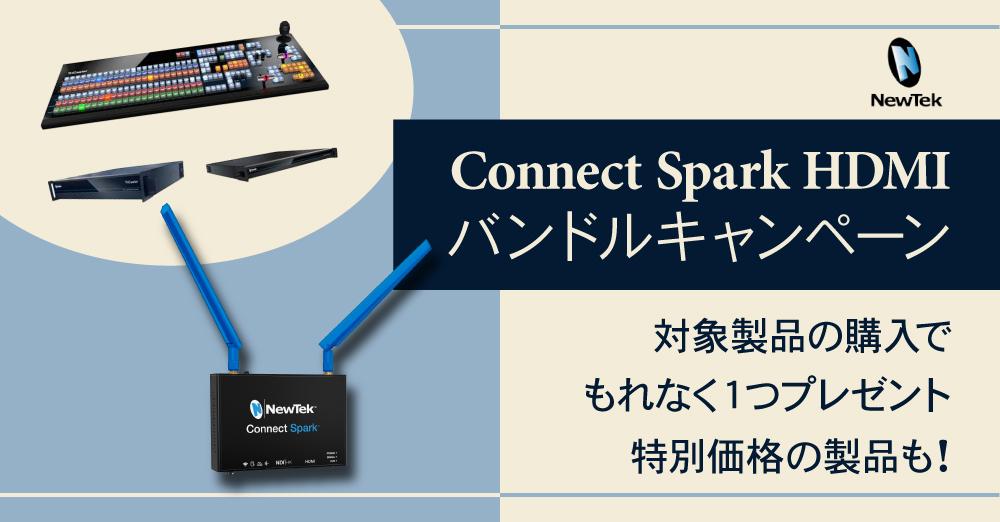 Connect Spark HDMI発売記念キャンペーン