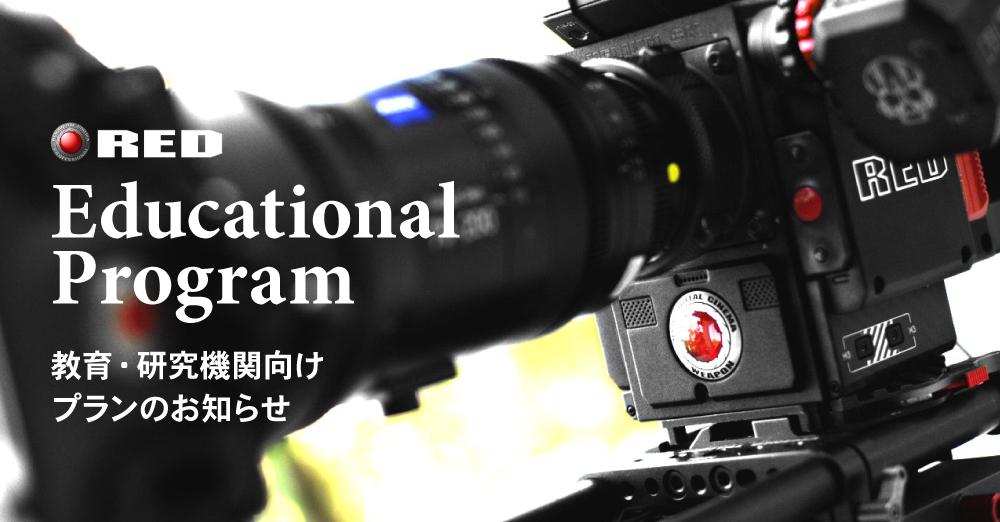 教育・研究機関様向けプログラム RED Educational Programのご案内