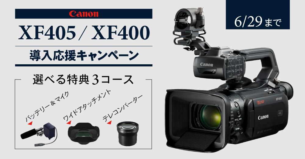 キヤノン 業務用4Kデジタルビデオカメラ XF405/XF400 導入応援キャンペーン ~選べる特典3コース~ 6/29まで!