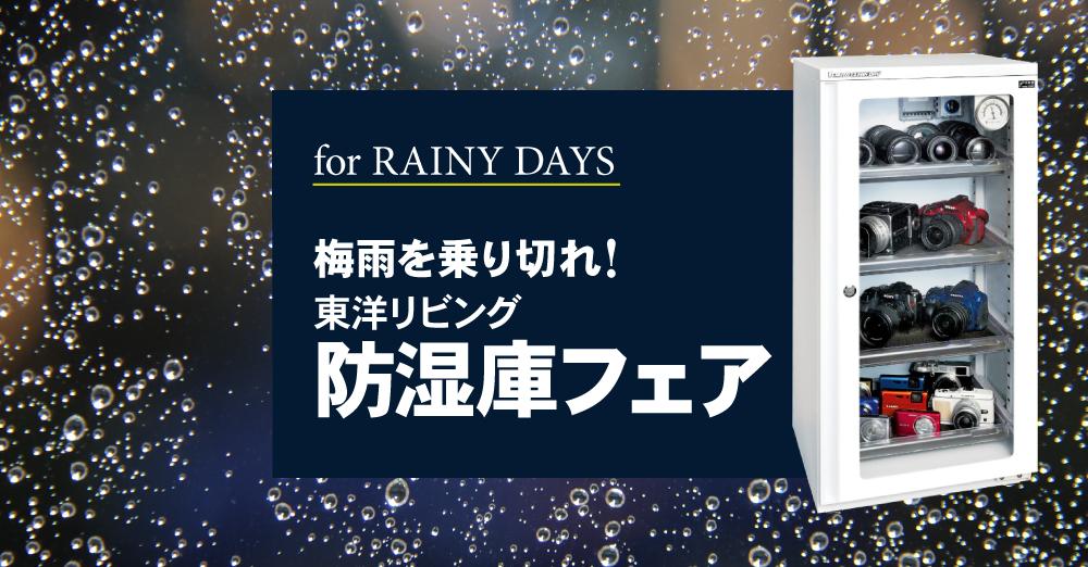 梅雨を乗り切れ!東洋リビングの防湿庫フェア!