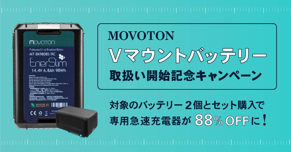 MOVOTON Vマウントバッテリー 取扱い開始記念キャンペーン 6/29まで!