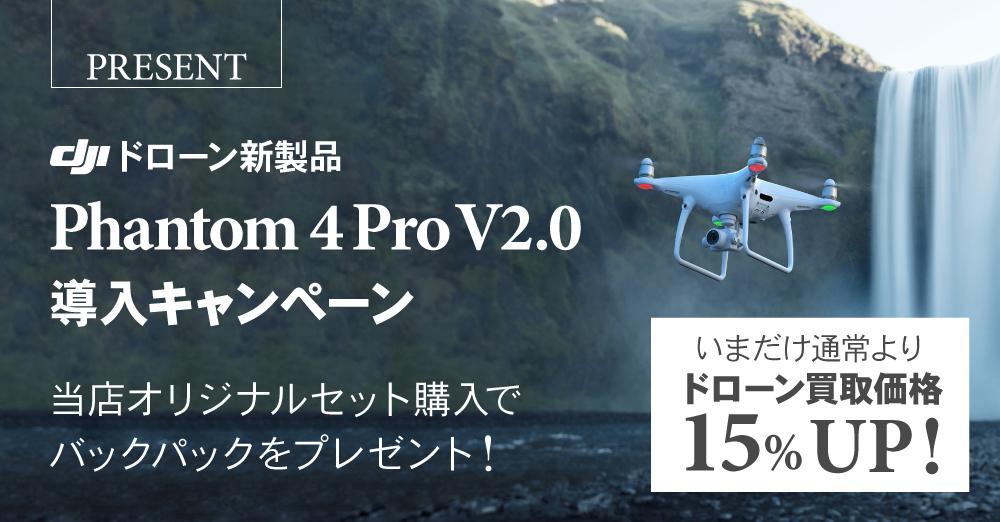 Phantom 4 Pro V2.0導入キャンペーン 6/29まで!