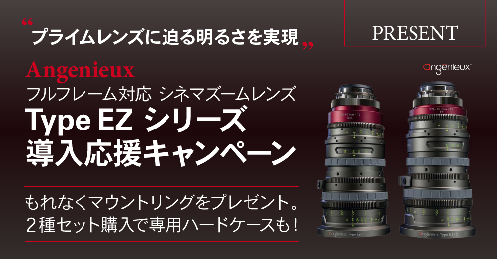 Angenieux フルフレーム対応シネマズームレンズ Type EZ シリーズ導入応援キャンペーン