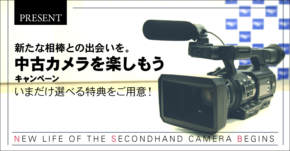 中古カメラを楽しもうキャンペーン!6/29 18時まで