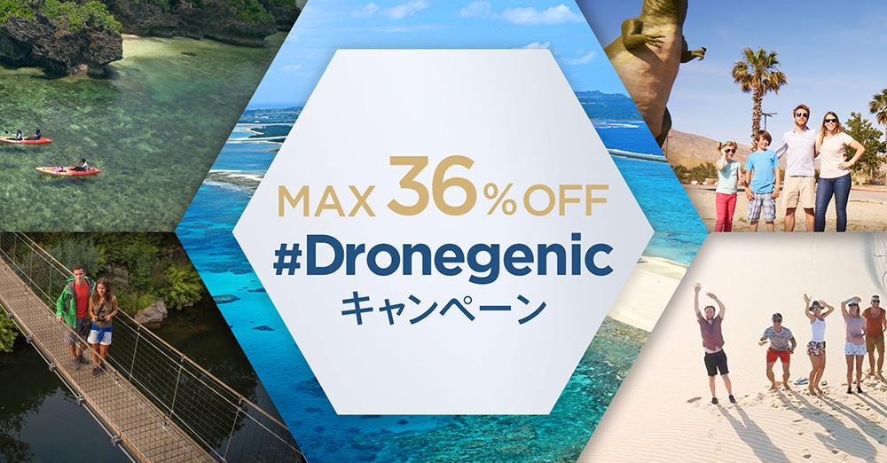 DJI Dronegenicキャンペーン実施中!