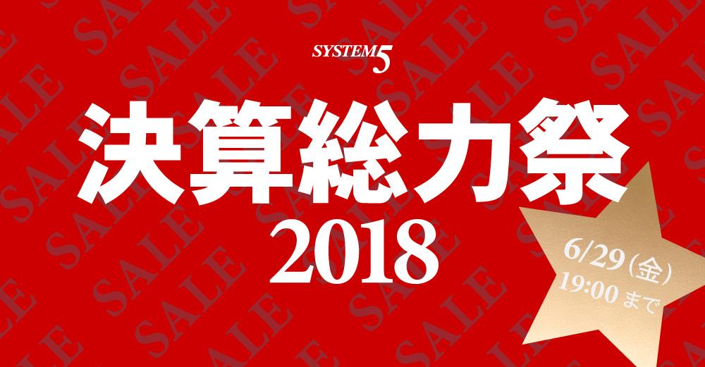 年に一度の特別企画☆決算総力祭2018!