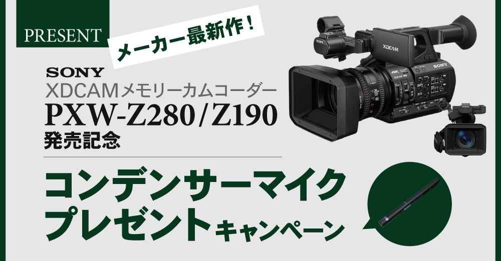 ソニー XDCAMメモリーカムコーダー PXW-Z280/PXW-Z190発売記念キャンペーン! 9/30 18時まで