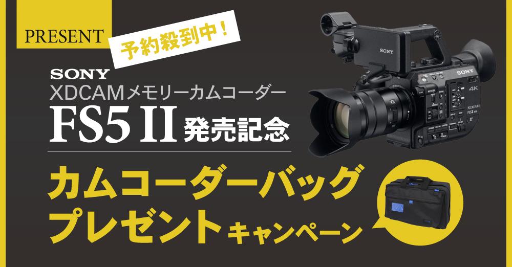 ソニー XDCAMメモリーカムコーダー FS5Ⅱ発売記念キャンペーン! 6/29 18時まで