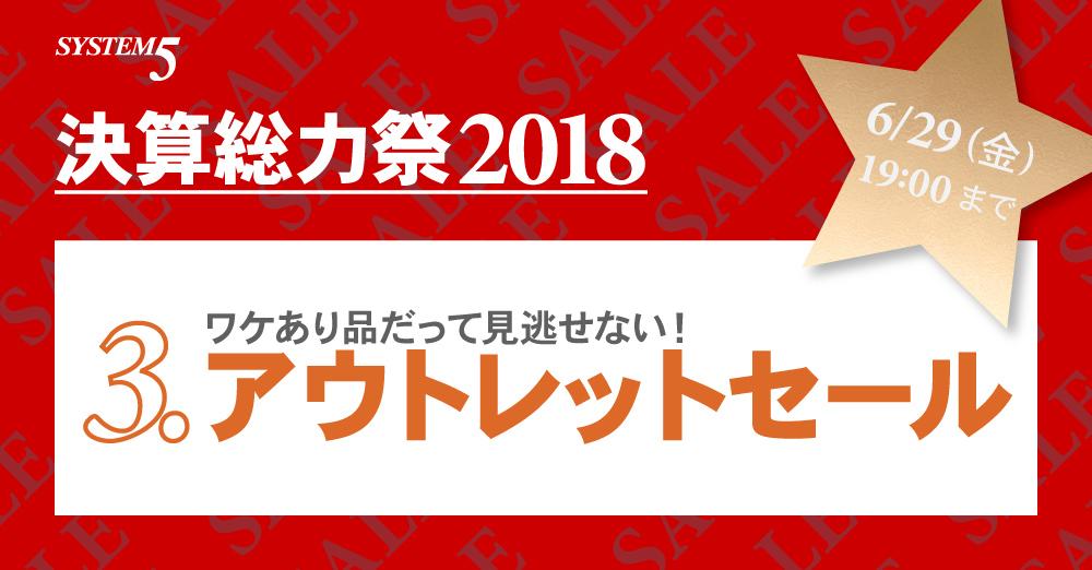 【決算総力祭2018】おトクな品を見逃すな!アウトレットセール