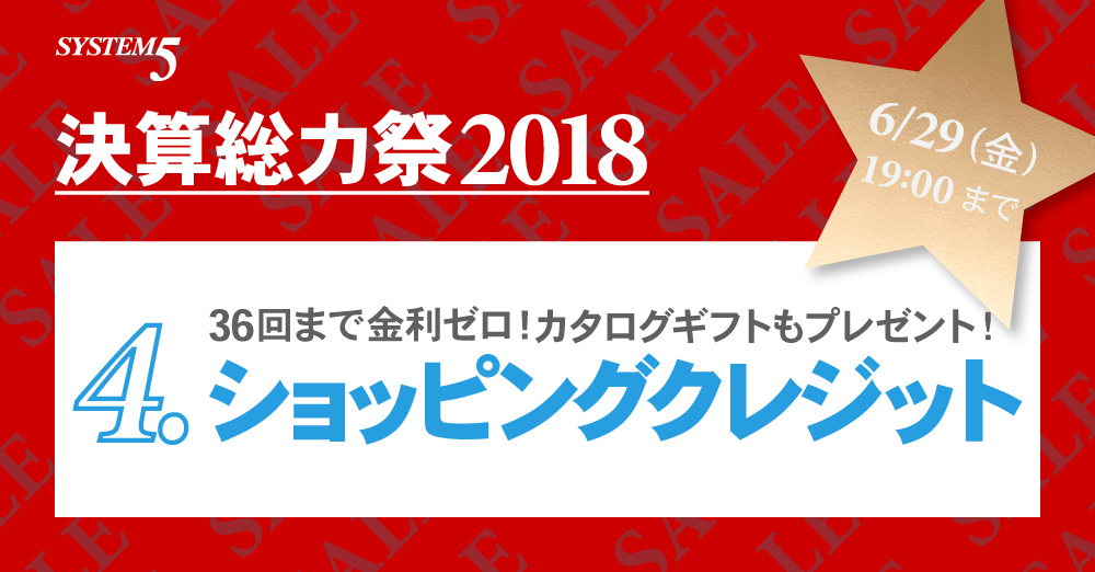 【決算総力祭2018】36回まで分割金利手数料0%!グルメカタログギフトのプレゼントも!