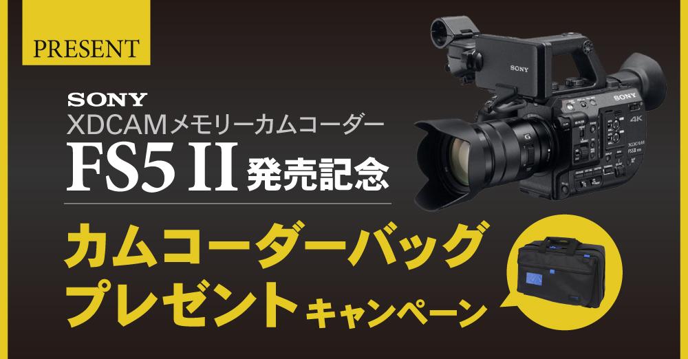 ソニー XDCAMメモリーカムコーダー FS5Ⅱ発売記念キャンペーン! 7/31まで