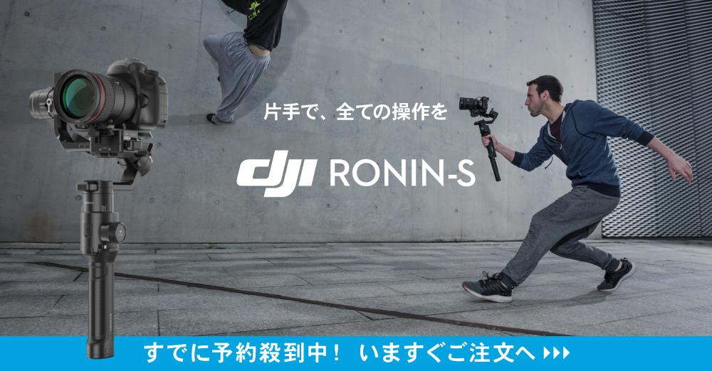 RONIN-Sご注文受付中です!