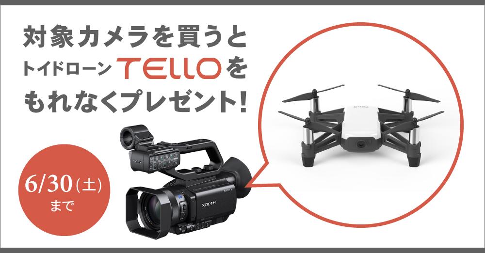 対象カメラを買うと、トイドローン Tello をもれなくプレゼント!