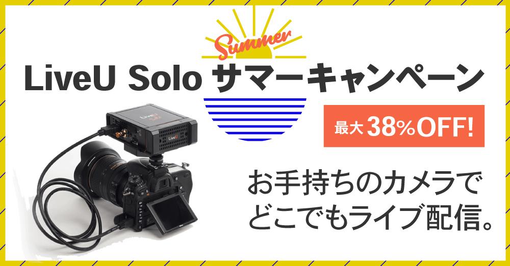 LiveU Solo 2018サマーキャンペーン! 8/31まで