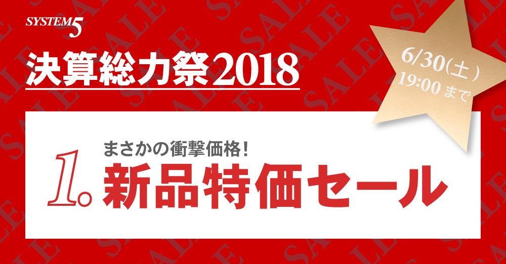決算総力祭2018 新品特価セール